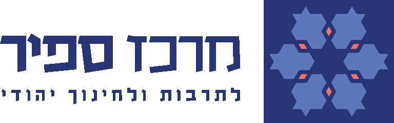 לוגו מרכז ספיר לתרבות ולחינוך יהודי