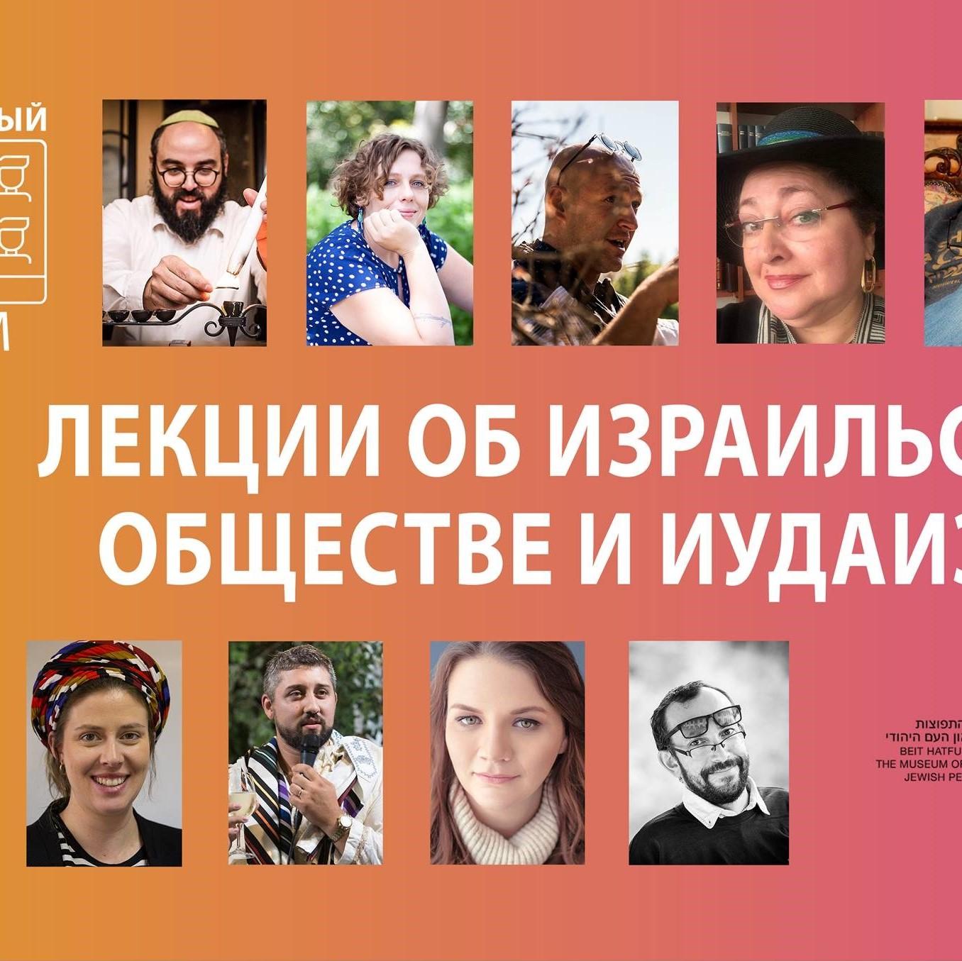 פרסום סדרת ההרצאות לדוברי רוסית